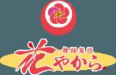 沖縄発の新感覚エンターテイメント 舞踊集団「花やから」