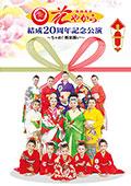 花やから20周年記念公演(DVD)