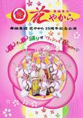 花やから15周年記念公演(DVD)