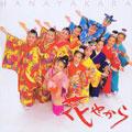 花やから(CD)