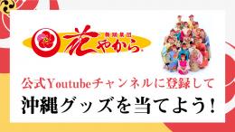 公式Youtubeチャンネルに登録して沖縄グッズを当てよう!
