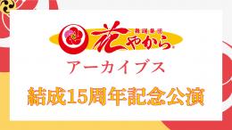 特別公開【結成15周年記念公演】