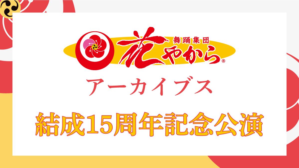 花やからアーカイブス結成15周年記念公演