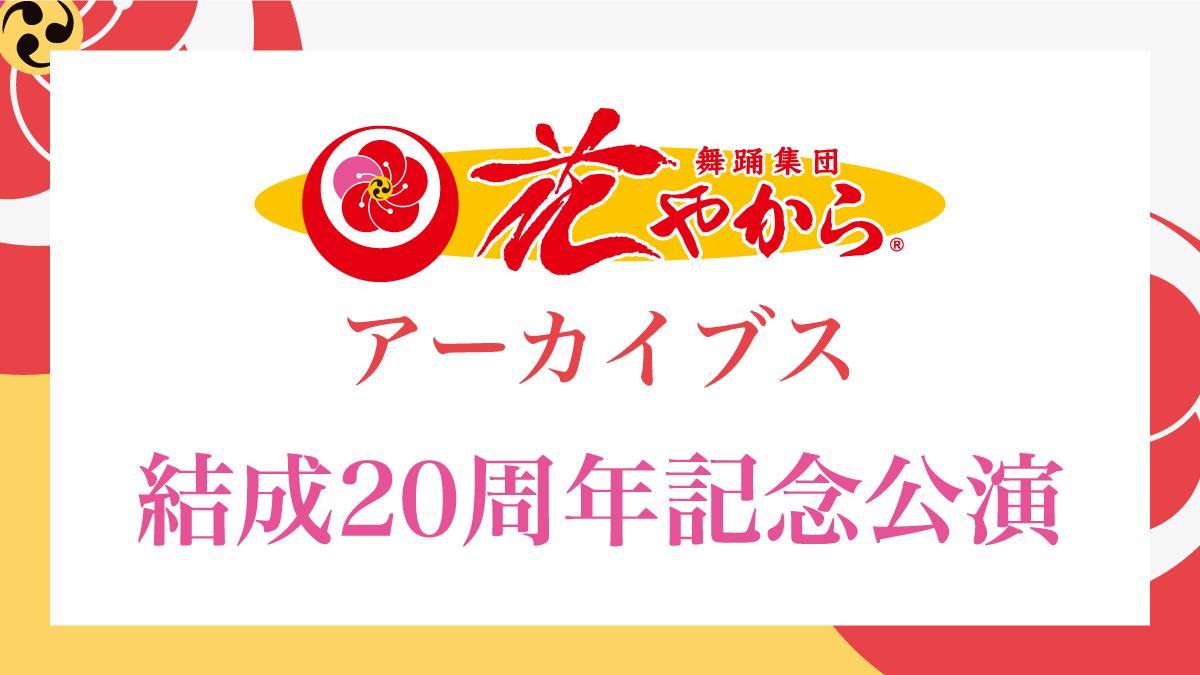 花やからアーカイブス結成20周年記念公演