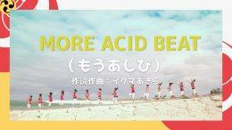 新作PV「MORE ACID BEAT(もうあしび)」完成しました!
