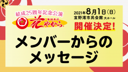 結成25周年記念公演に向けて(7/20更新)