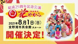 8/1開催!結成25周年記念公演