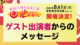 ゲスト出演者からのメッセージ(7/23更新)