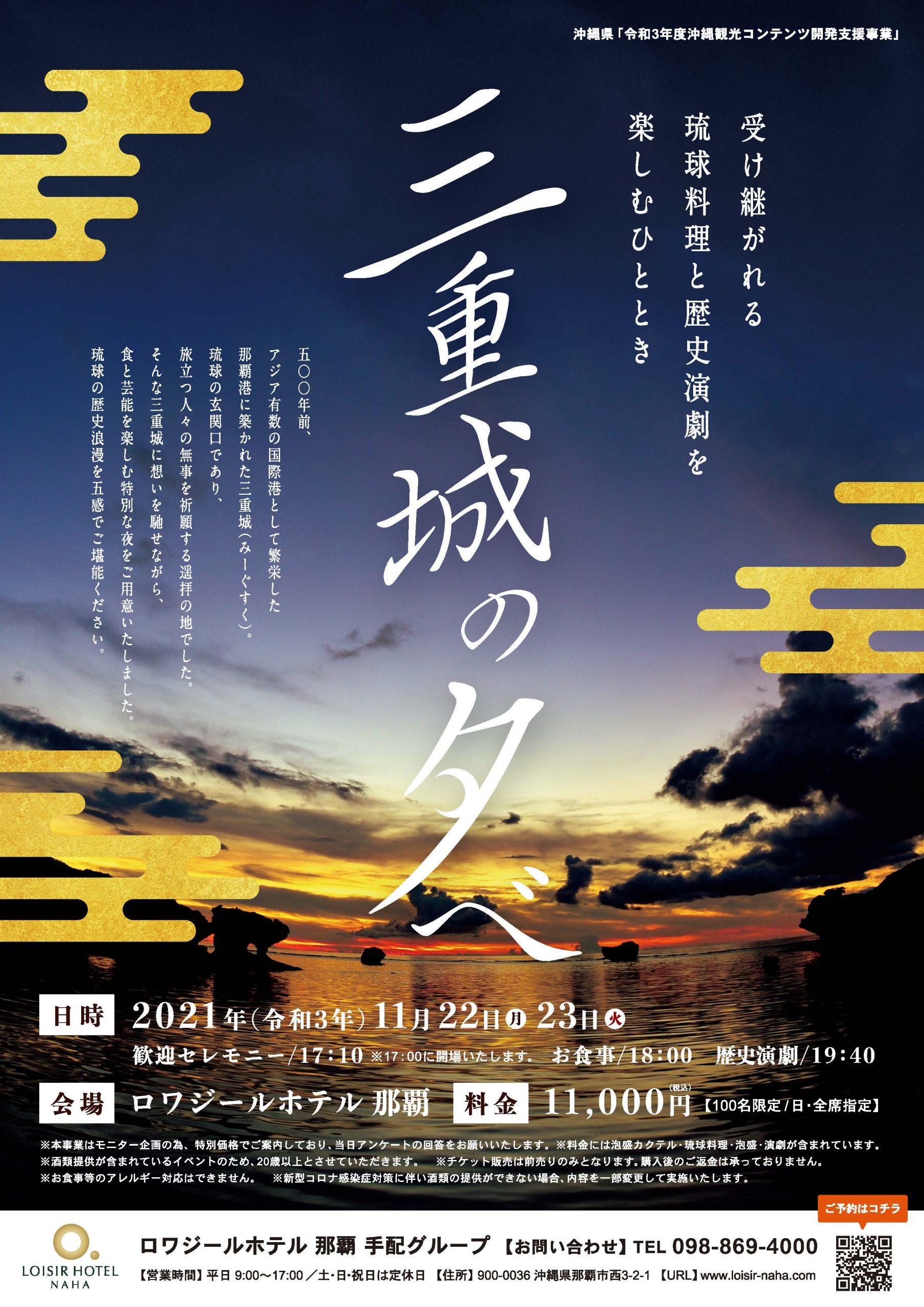 三重城の夕べ